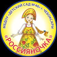 Муниципальное бюджетное дошкольное образовательное учреждение «Детский сад № 46″ Россияночка» города Чебоксары Чувашской Республики